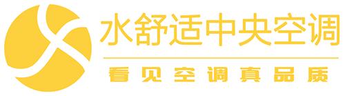 水舒适中央空调官网 Logo